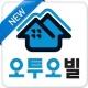 오투오빌 - 신축빌라 분양, 매매, 부동산 앱