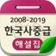 한국사능력검정시험 중급 해설집