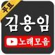 김용임 스페셜 노래모음 - 김용임 인기곡 모음 무료 연속듣기