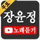 장윤정 스페셜 노래듣기 - 장윤정 인기곡 모음 무료 연속듣기
