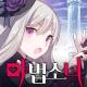 고딕은 마법소녀 - 비행 슈팅 RPG