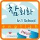 참회화 lv.1 02 School