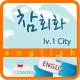 참회화 lv.1 03 City