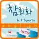 참회화 lv.1 12 Sports