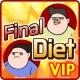 파이널다이어트 VIP(FinalDiet VIP)