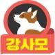 강사모 - 강아지를 사랑하는 모임