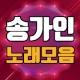 송가인 노래모음 무료듣기 - 미스트롯 송가인 노래와 영상 모음