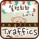 실전회화 lv.2 10 Traffics