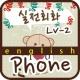 실전회화 lv.2 11 Phone