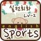 실전회화 lv.2 12 Sports