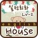 실전회화 lv.2 13 House