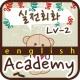 실전회화 lv.2 14 Academy