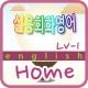 실용회화영어 lv.1 01 Home