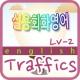 실용회화영어 lv.2 10 Traffics