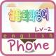 실용회화영어 lv.2 11 Phone