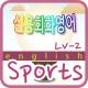실용회화영어 lv.2 12 Sports