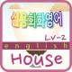 실용회화영어 lv.2 13 House