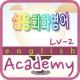실용회화영어 lv.2 14 Academy