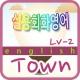 실용회화영어 lv.2 15 Town