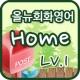 올뉴회화영어 lv.1 01 Home