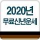 2020년무료신년운세
