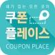 쿠폰플레이스-맛집,카페,숙박 여행 쿠폰정보