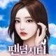 팬덤시티 : 실사풍 미녀 게임