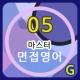 마스터면접영어 05