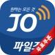 파일조 무료쿠폰 - 웹하드 무료쿠폰, 무료영화, 애니, 드라마, TV다시보기