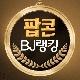 팝콘티비 BJ랭킹 - 팝콘티비연동, 19방송, 성인방송, 팬더티비, 풀티비, 캔티비