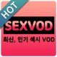섹스VOD - 새로운 VOD 영상 경험과 체험의 최고봉 SEX VOD,동영상,유출,망가