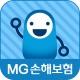 MG손해보험 다이렉트 (공식앱)