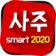 2020 스마트사주 : 내 운세를 스마트하게 보는 앱