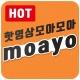모아요 - 모두모아 전체 무료 동영상 부터 성인용 동영상까지 영상물 앱 어플리케이션