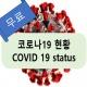 코로나현황- COVID 19 status - 각 시청 및 질병관리본부 실시간 확인