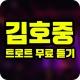 미스터트롯 - 김호중 트로트 무료듣기