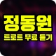 미스터트롯 - 정동원 트로트 무료듣기