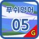 푸쉬생활영어 05 기타상황