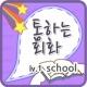 통하는회화 lv.1 02 School