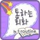 통하는회화 lv.1 04 Routine