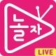 놀자티비 - 인터넷 개인방송, BJ, 실시간 라이브