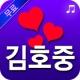 김호중 노래듣기 - 김호중 트로트 노래와 김호중 영상