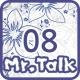 미스터톡 스토리일반편 08