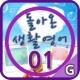 돌아온생활영어 01 상점