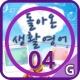 돌아온생활영어 04 공연.전시