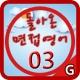 돌아온면접영어 03