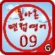 돌아온면접영어 09