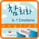참회화 lv.1 09 Emotions