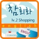 참회화 lv.2 07 Shopping