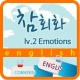 참회화 lv.2 09 Emotions